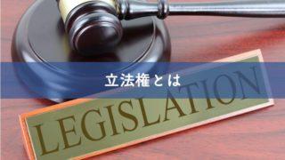 立法権とは