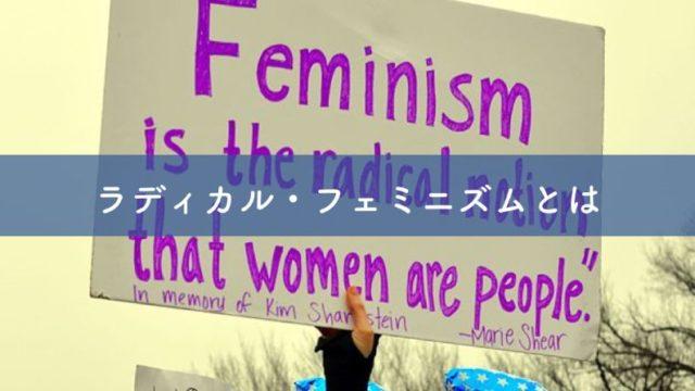 ラディカル・フェミニズムとは