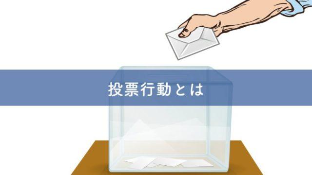 投票行動とは