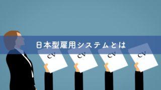 日本型雇用システムとは
