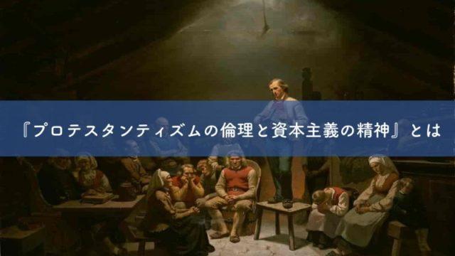 『プロテスタンティズムの倫理と資本主義の精神』とは?