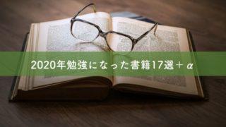 2020年勉強になった書籍17選+α