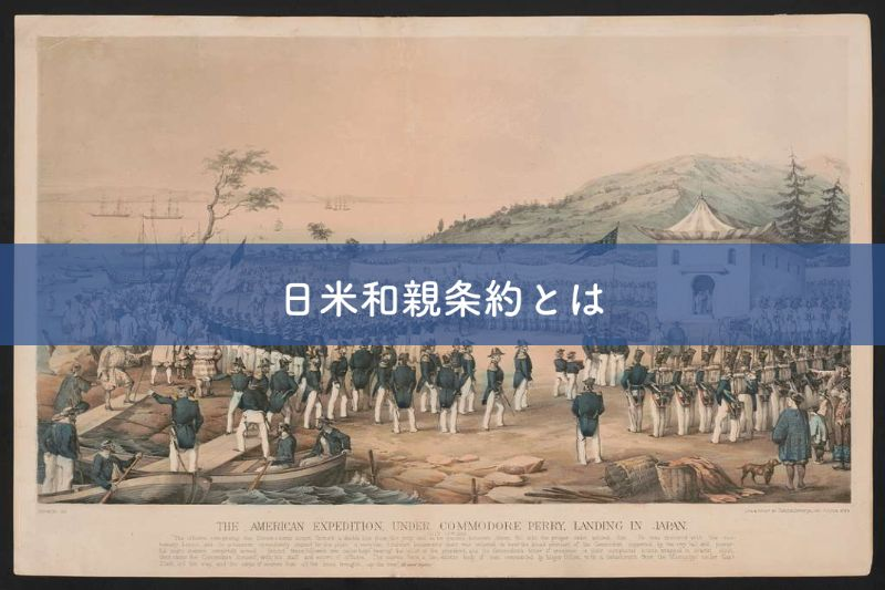 日米和親条約とは