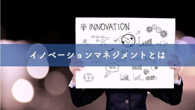 イノベーションマネジメントとは