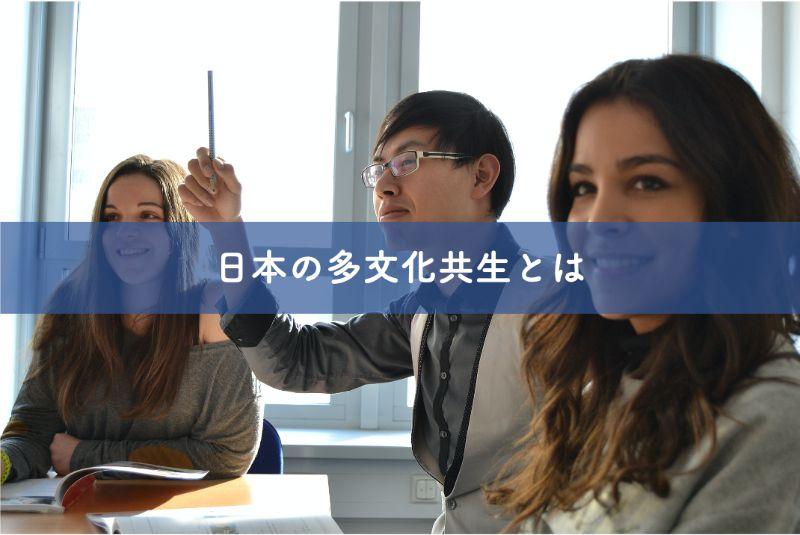 日本の多文化共生とは