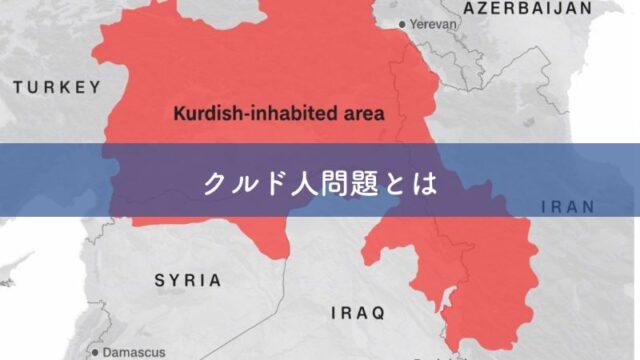 クルド人問題とは