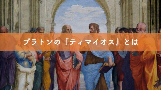 プラトンの『ティマイオス』とは